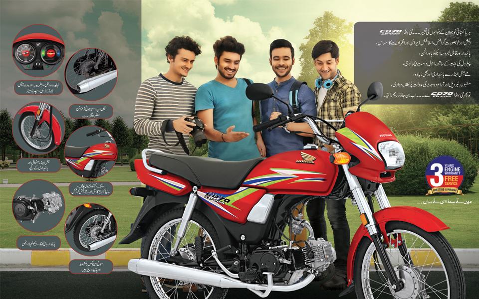 Honda Motorcycle Cd  Price In Pakistan